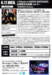 20150617matsuoka_b